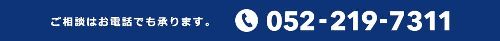 ご相談はお電話でも承ります。 052-219-7311